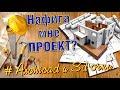 Поделки - Нужен ли проект дома самостройщику? Выбор программы для проектирования дома своими руками