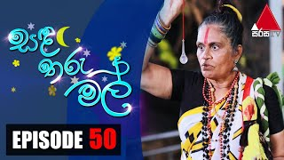 සඳ තරු මල් | Sanda Tharu Mal | Episode 50 | Sirasa TV Thumbnail
