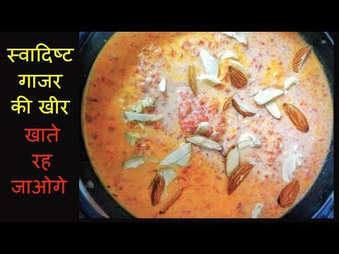 GAJAR KI KHEER - CARROT KHEER RECIPE | INDIAN SWEETS - SWEETS RECIPES