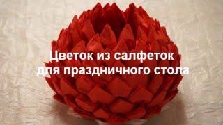 Цветок из салфеток для праздничного стола!/Flower from napkins for the holiday table!(Подписывайтесь на канал https://www.youtube.com/channel/UCjDP7Xqg6Gkk-CmAD0e77lQ., 2016-03-21T05:47:52.000Z)