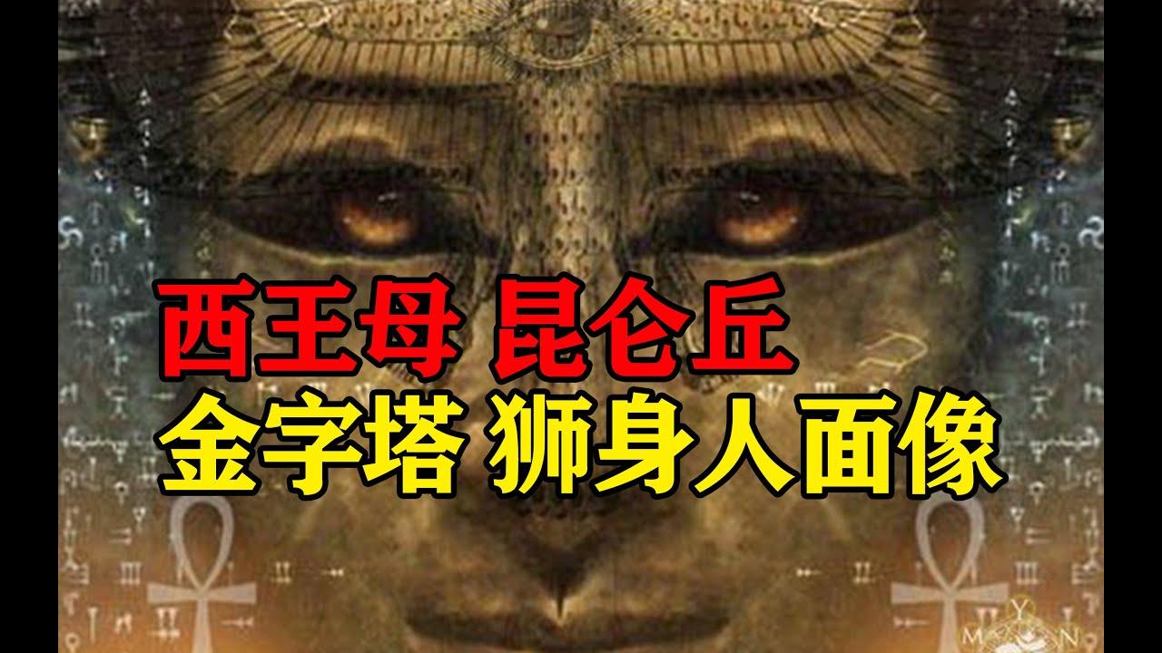 西王母是谁?昆仑丘在哪? |华夏众神第七集|第134期