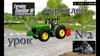 Farming Simulator 17 КУРСПЛЕЙ УРОК 2 РАБОТА С СЕЧКОЙ УБОРКА И УПЛОТНЕНИЕ СИЛОСНОЙ ЯМЫ