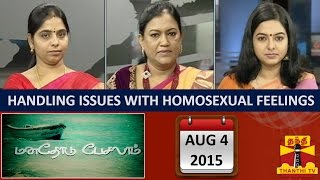 Manathodu Pesalam 04-08-2015 Handling Issues with Homosexual Feelings full video 4/08/2015 – Thanthi Tv shows online today 4th august 15