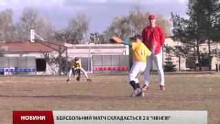 Як українці грають у бейсбол