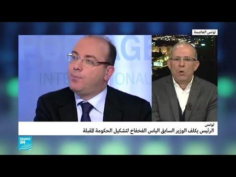تونس: الرئيس قيس سعيّد يكلف الوزير السابق إلياس الفخفاخ برئاسة الحكومة  - نشر قبل 1 ساعة
