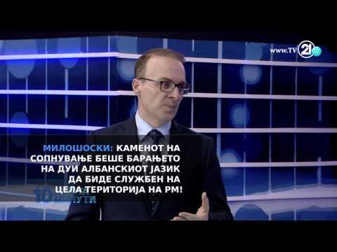 Милошоски:Каменот на сопнување беше барањето на ДУИ,албанскиот јазик да биде службен на цела RM