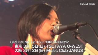 GIRLFRIEND - 吠えろ