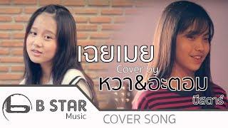 เฉยเมย - YOUNGOHM I Covered by อะตอม & หวา feat.โด่งบีสตาร์