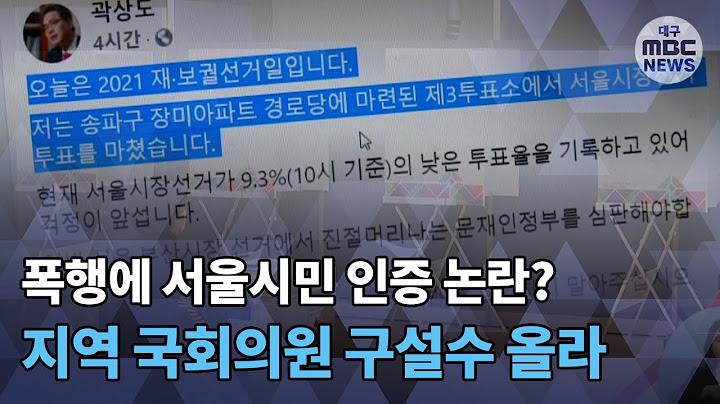 [대구MBC뉴스] 대구경북 국회의원 잇단 구설