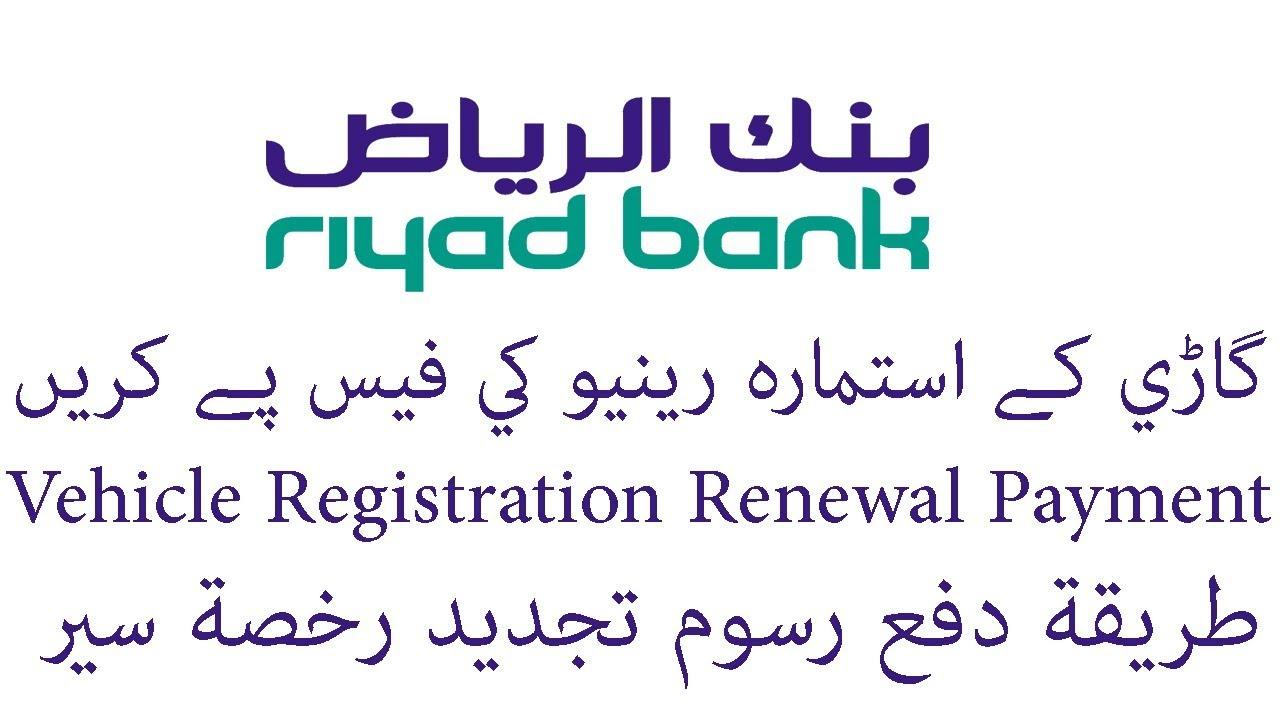 How To Update Riyad Bank Account 2018 تحديث بيانات بنك الرياض