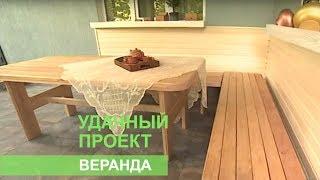 Веранда в загородном доме - Удачный проект - Интер
