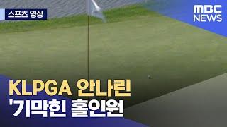 [스포츠 영상] KLPGA 안나린 '기막힌 홀인원 (2021.06.04/뉴스데스크/MBC)