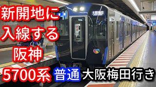 数少ない阪神普通新開地乗り入れ 5700系5707F 新開地発5時8分発普通大阪梅田行き 560列車