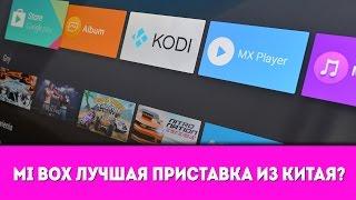 Android tv приставка - Xiaomi mi box, Лучшая?(Обзор Xiaomi mi box 3, лучшей android tv приставки на данный момент! Рассмотрим технические характеристики, интерфейс..., 2016-12-18T16:19:33.000Z)
