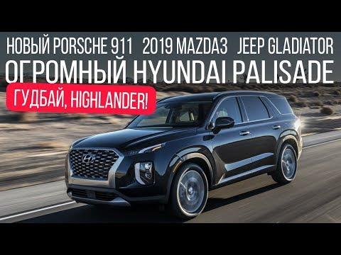 "Hyundai Palisade, New Mazda3, отмена знака ""Шипы""... // Микроновости Ноя 2018"
