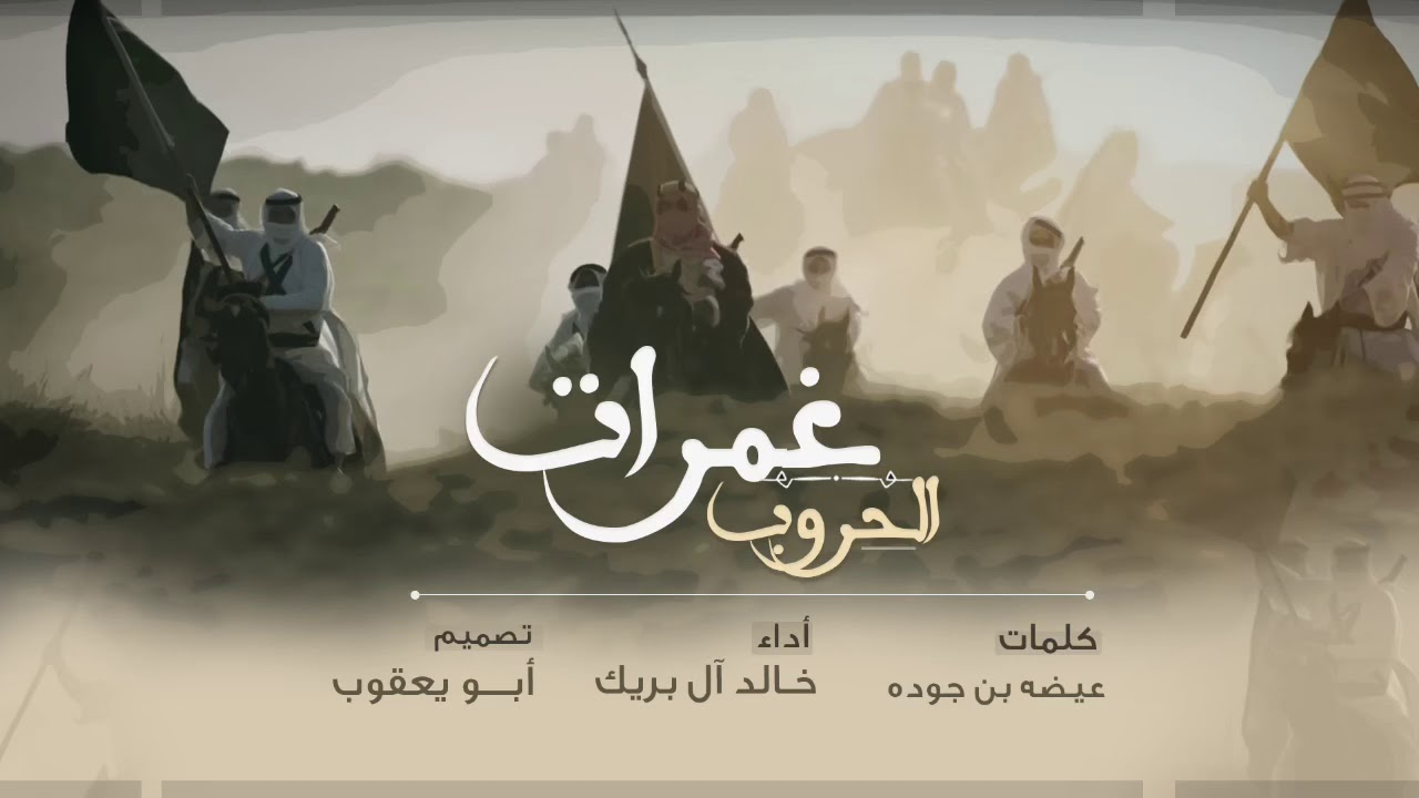 غمرات الحروب خالد ال بريك