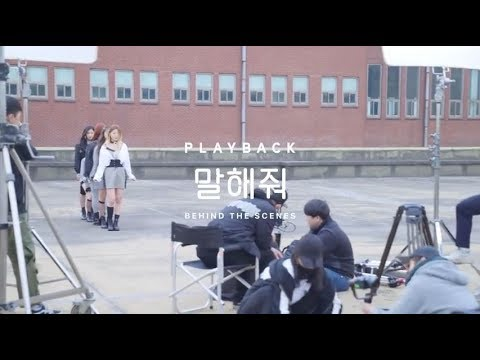 PLAYBACK (플레이백) - 말해줘 (Want You To Say) Behind the Scenes Video