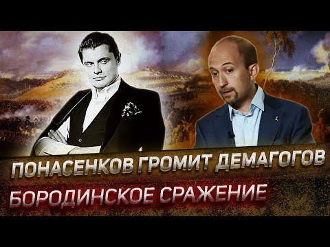 Историк Е. Понасенков громит демагогов на тему Бородинского сражения!