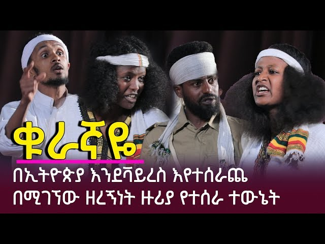 A Short Drama On Current Ethiopian Situation