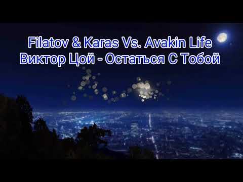 Filatov & Karas Vs. Avakin Life. Виктор Цой - Остаться С Тобой
