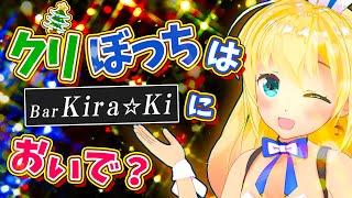 【Bar Kiraki】今日から使えるクリぼっち対策♡