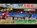 【卓球】ガチ対決!三田村選手 vs 卓キチ 決勝戦
