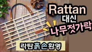 《라탄공예》Rattan  craft ,ラタン工芸, di…