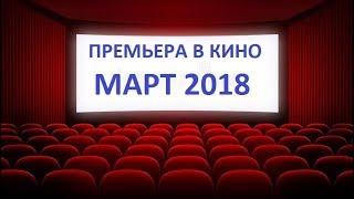 ПРЕМЬЕРА В КИНО (8 марта 2018) #1
