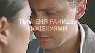 pasha & dasha | ты меня ранишь поцелуями