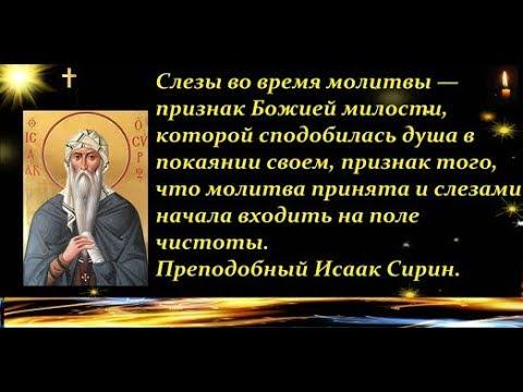 Молитва преподобный Исаак Сирин ниневийский - Да воскреснет Бог - TV 21