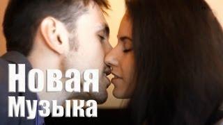 Новая Музыка 2015! Премьера. Malaya - Сердца стук.