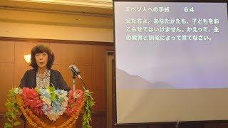 アブラハムの祝福~Blessing・松澤富貴子牧師・ワードオブライフ横浜