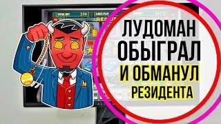 Пётр Лудоман обыграл казино Вулкан и обманул слот Резидент!