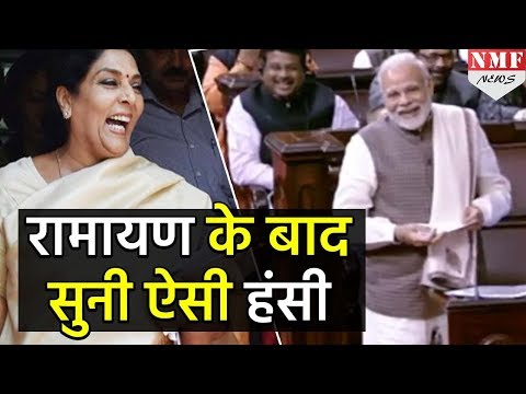 Modi ने Renuka Chaudhari की तुलना...