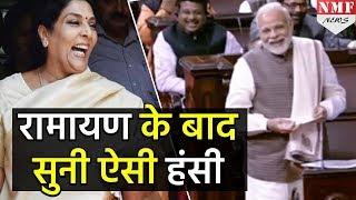 Modi ने Renuka Chaudhari की तुलना Ramayan के राक्षसों से की तो ठहाकों से गूंजा पूरा सदन