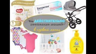 ***Что ДЕЙСТВИТЕЛЬНО необходимо в первый месяц новорождённому малышу***