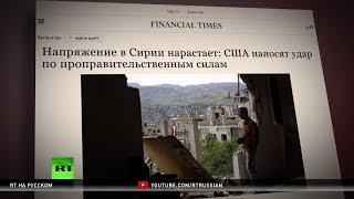Перекрёсток раздора: эскалация напряженности вокруг сирийского Ат-Танфа