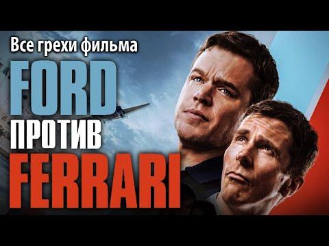 """Все грехи фильма """"Ford против Ferrari"""""""