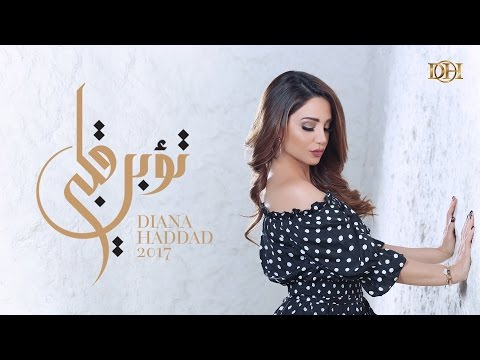 Cover Lagu ديانا حداد - تؤبر قلبي حصرياً مع الكلمات  2017