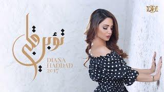 ديانا حداد - تؤبر قلبي (حصرياً) مع الكلمات | 2017