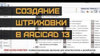 Видео урок по программе Archicad (Создаём новую штриховку)