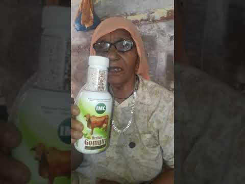 IMC GOMUTRA REJALTE  BY SUNIL BANSAL ASSANDH
