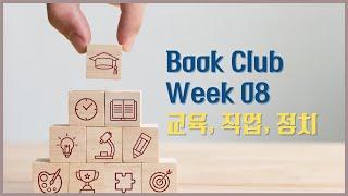 """YES:ON Book Club 08 하나님의 두 나라 국민으로 살아가기 (데이비드 반드루넨) """"7장: 교육, 직업, 정치"""""""