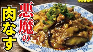 これ以上トロウマな茄子はフライパンでは作れない。驚愕の調理法で無限ナス【悪魔のやみつき肉茄子】