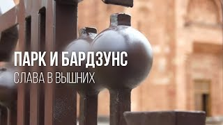 "Клип ""Парк и бардзунс"" / армянский ТОП 2017 HD"