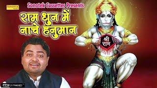 राम धुन में नाचे हनुमान || Naveen Bhagat || Biggest Hit Hanuman Ji Bhajan 2018