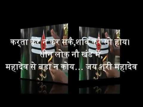 Best Bhagwan Shiv Quotes Hindi Status  2