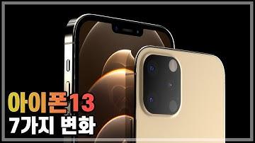 아이폰13 - 7가지 변화. 유출 소식 종합