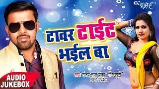 टावर टाइट भईल बा - Audio jukeBOX - Sanjay Lal Yadav