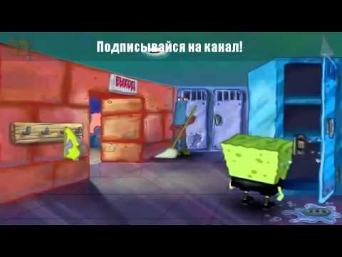 Онлайн игры Спанч Боб, играть в игры про Спанч Губка Боб